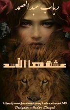 عشقها الأسد (الجزء الأول)- الكاتبه رباب عبد الصمد by EmyAboElghait