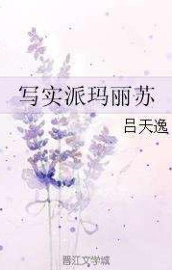 Đọc Truyện [HOÀN CHÍNH VĂN/ĐAM MỸ] Tả Thực Phái Mary Sue - Lữ Thiên Dật - Truyen4U.Net