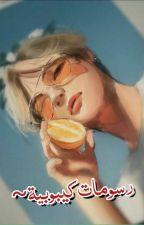 رسومات كيبوبية ♡~~ by Wafaa88059284