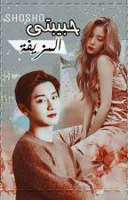 حبيبتى المزيفه by ShoshoSamak