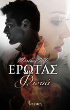 Έρωτας Φωτιά  by Mariaa2526