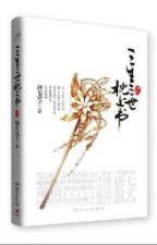 Chẩm thượng thư - Quyển thượng - Đường Thất công tử - Converted by nothing_nhh by rentsuruga