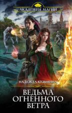 Ведьма огненного ветра by Vedari