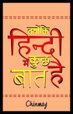 क्योंकि हिन्दी में कुछ बात है... by cchinu