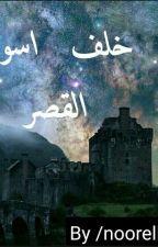 خلف اسوار القصر by noorelhoda990