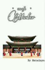 အရွင္(master) by Matainyu