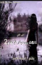 تائهة بين دوائر الانتقام الجزء الثانى - الكاتبه اسراء احمد by EmyAboElghait