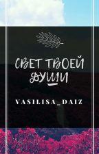 [Свет твоей души] by VasilisaDaiz