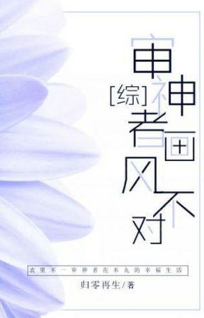 [ Tống ] Thẩm Thần Giả họa phong không đúng - Quy Linh Tái Sinh by PhamNhaDoan_2