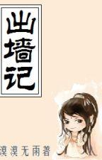 Ra tường ký_Mạc Mạc Vô Vũ (Hoàn edit) by trangjjang