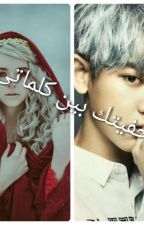 أخفيتك_بين_كلماتى by soumiamira