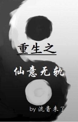 Đọc truyện [BHTT EDIT] Trọng Sinh Chi Tiên Ý Vô Quỹ - Lưu Âm Vị Liễu