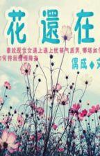 [Nữ tôn] Hoa hoàn tại by gamchan