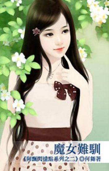 Ma nữ nan thuần-Hà Vũ-Hiện Đại