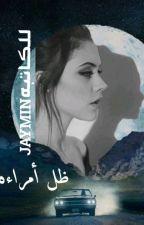 ظل امراءه(باللهجه العراقيه) by Jaymin_Jaymin