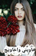 خاويني واخاويج by Nercissus_flower