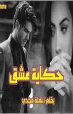 حكاية عشق (الجزء الأول)-الكاتبه  نهله مجدي by EmyAboElghait