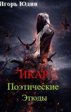 Икар (Поэтические этюды) by igoryudin09