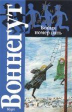 Курт Воннегут - Бойня номер пять, или Крестовый поход детей by RuslanSabirov