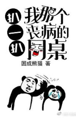 Đọc truyện Nhờ Tên Tang Bệnh Cùng Bàn Của Ta - Khốn Thành Hùng Miêu