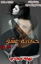حكاية عشق (الجزء الثانى ) - للكاتبه نهلة مجدي by EmyAboElghait