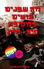 מה שבנים עושים במסיבת פיג׳מות / 18+ (LGBT) by Noel_Rozenberg