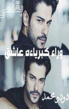 وراء كبرياء عاشق - للكاتبه دودو محمد by EmyAboElghait