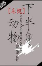 Hệ thống chi bán thân động vật - Tây Tây Đặc by hanxiayue2012