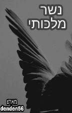 נשר מלכותי - ספר ראשון ✔ by denden56