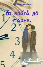 От врага до парня. by user23907587