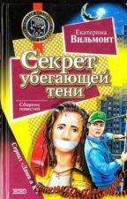 Екатерина Вильмонт. Секрет убегающей тени by JuliaKuznetsovaa