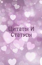 Цитаты И Статусы💞💞💞 by NBluegirl25