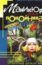 Маникюр для покойника (Дарья Донцова) by Robibobin