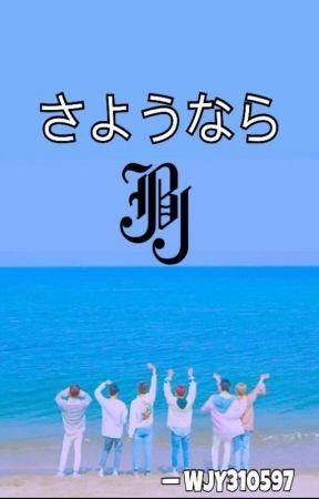 〔 さようなら JBJ ♡ 〕 by WJY310597