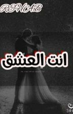 انت العشق_You Love  by RahmAStory