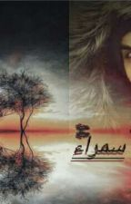 عشقت سمراء by user49916068