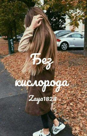 Без кислорода by zaya1828