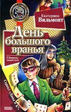 Екатерина Вильмонт. День большого вранья by JuliaKuznetsovaa