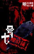 [Đam mỹ] Tiệm quan tài số 7 - Thính Phong Mãn Lâu, Niệm Tiểu Duệ - Update by bloodlove_bloody