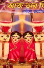 #আজ_তার_বিয়ে  by NaimaJahanRitu