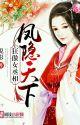 Fen Yin Tian Xia by gail0328