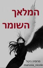 המלאך השומר by Marusia_Nicole