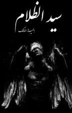 سيد الظلام.  by qiiv11