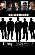 Η συμμορία των 5 by NektariaMarkakis