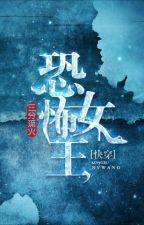 Khủng bố nữ vương [Chương 1~200] [ Xuyên nhanh] - Tam Phân Lưu Hỏa by LyAnAKB