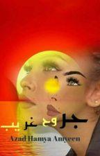 جروح غريب by user66458061