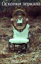 Осколки зеркала by VelleSmoke_01