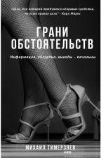 Бесконечно длинный художественный роман - Грани обстоятельств by Exxtenzo