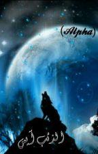 الذئب آيس ( alpha)*متوقفة حاليا* by Jiny_Tshane