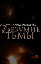 Безумие тьмы |18+ by anna_priestess